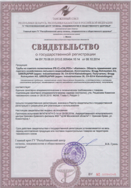 Customs Union Certificate of State Registration for Russia, Kazakhstan or Belarus